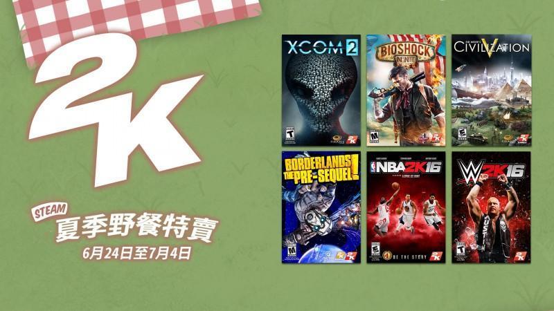 Steam夏日特賣會2K優惠產品