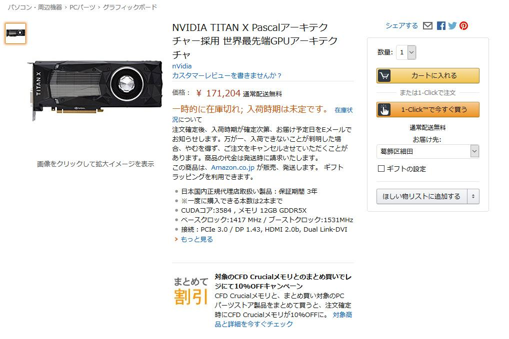 Pascal頂級TITAN X在Amazon.co.jp開始預售,售價為17萬1204日元 - XFastest - 002.jpg
