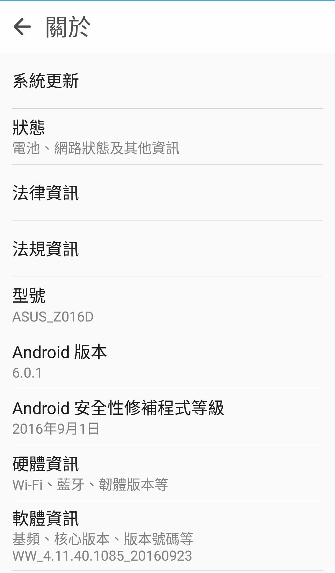 質感再升級的 Zenfone 3 冰河銀 Deluxe 6GB/64G 開箱 - XFastest - Screenshot_20161006-090525.jpg