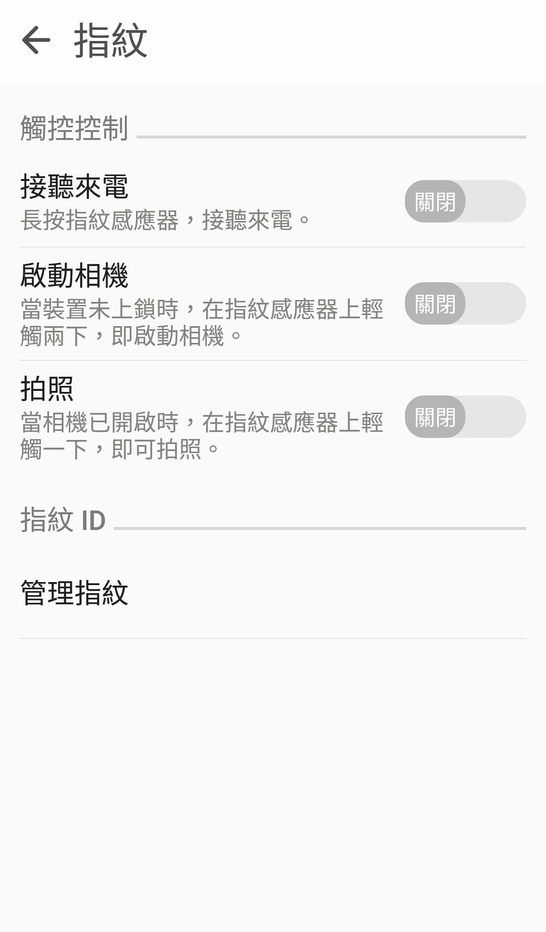 質感再升級的 Zenfone 3 冰河銀 Deluxe 6GB/64G 開箱 - XFastest - Screenshot_20161006-090530.jpg