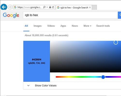 Google 搜尋新增 16 進制與 RGB 色碼換算功能