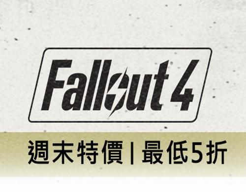 Steam 週末特價 Fallout 系列最低 5 折起