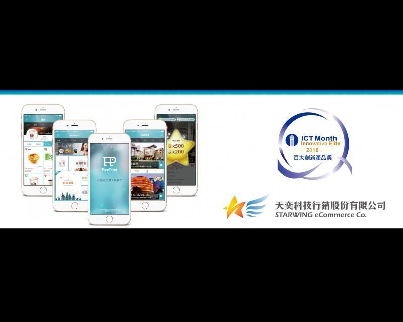 「天奕科技「FootPoint行動導客平台 APP」 勇奪資訊月百大創新產品獎!」
