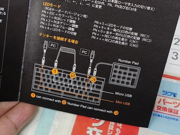 FPS遊戲玩家樂了? 快試試看Mistel Barocco MD600分體式機械鍵盤