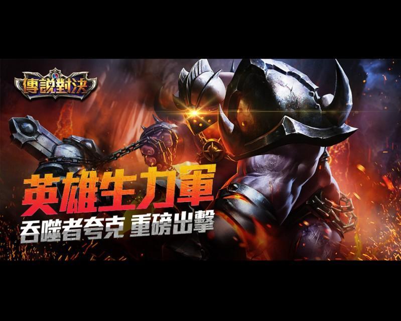 《Garena 傳說對決》首度改版 新英雄「吞噬者 - 夸克」強襲登場