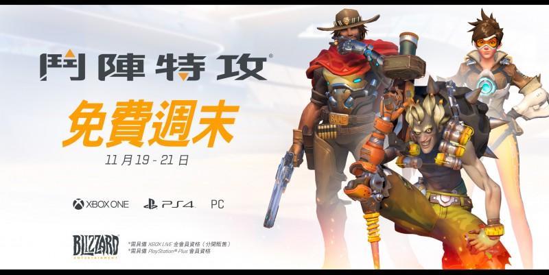 《鬥陣特攻®》即將開放「免費週末」試玩活動