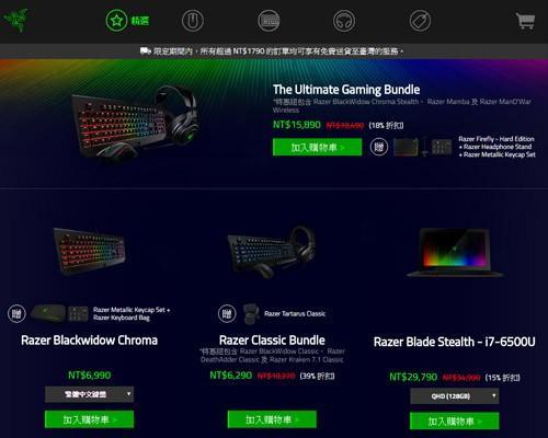 Razer 感恩節特價 Blade Stealth、DeathAdder 與各種 Bundle 折扣