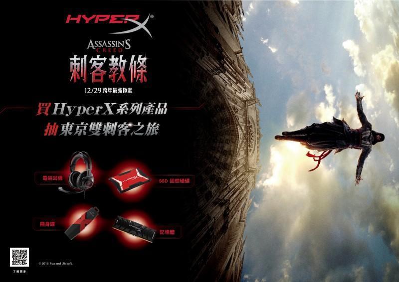 HyperX、【刺客教條】攜手冒險 送東京雙刺客之旅