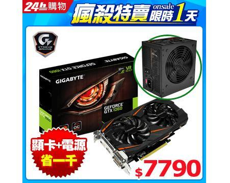 技嘉 GTX 1060 WINDFORCE OC 3G +曜越450W電源 - XFastest - DRADA9-19007PVXL000_5851f47e4bc13.jpg