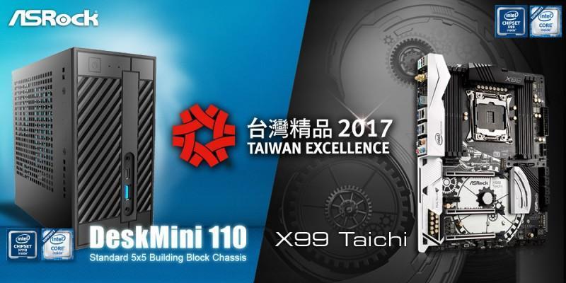 華擎DeskMini & X99 Taichi榮獲第25屆台灣精品獎