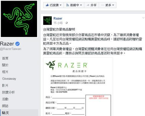 Razer 台灣雷蛇於 FB 公告仿冒商品聲明