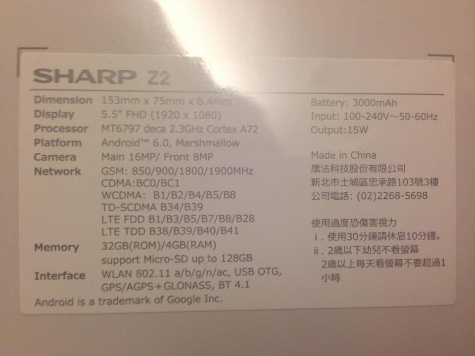 萬元以下孝親機分享Sharp Z2 - XFastest - Sharp Z2-06.jpg