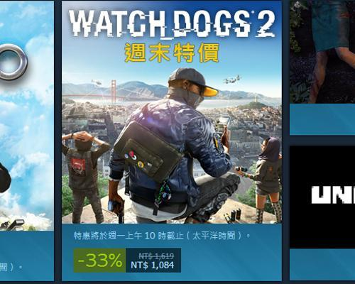 《Watch_Dogs 2 看門狗 2》 Steam 週末特價只要 NT$ 1,084 元 - XFastest - Watch_Dogs 2 Steam 500.jpg