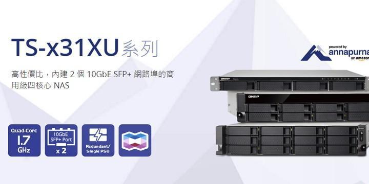 QNAP 推出高性價比機架式 TS-x31XU NAS