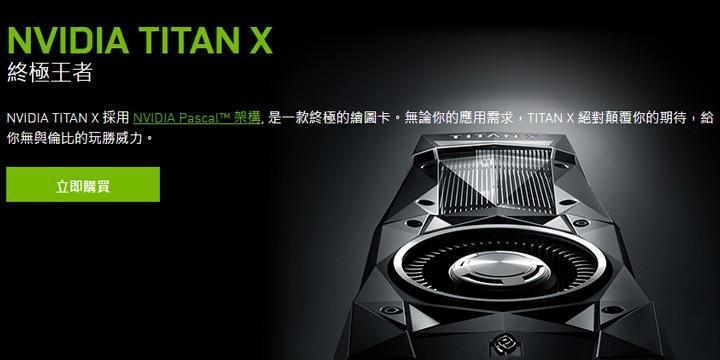 NVIDIA 當代 Pascal 卡王 TITAN X 開賣 39,990 元