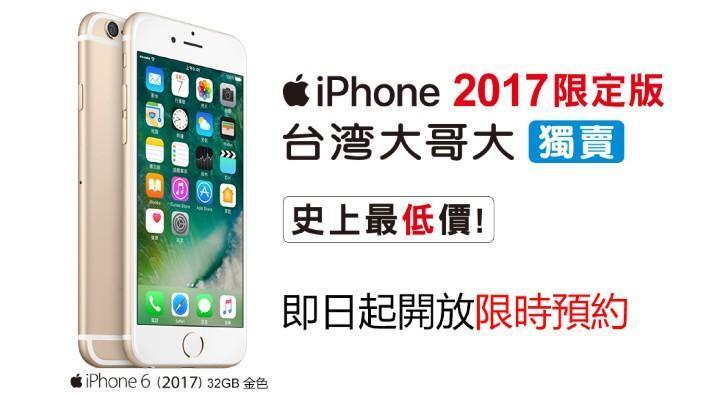 APPLE iPhone 6  2017 32GB 金登場,亞洲區獨賣!!