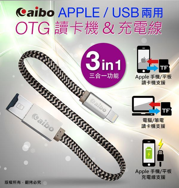 aibo Apple Lightning/USB 兩用 OTG讀卡機&充電線(USB A公+TF讀卡) - XFastest - 20161013120323389.jpg