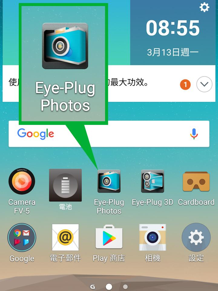 《Weeview Eye-Plug 3D景深攝影機》搭《PHOTONTREE VR 眼鏡》3D虛擬實境立體到不要不要 - XFastest - WEEVIEW Eye-Plug-018.jpg