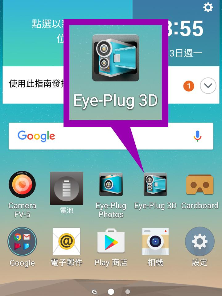 《Weeview Eye-Plug 3D景深攝影機》搭《PHOTONTREE VR 眼鏡》3D虛擬實境立體到不要不要 - XFastest - WEEVIEW Eye-Plug-031.jpg