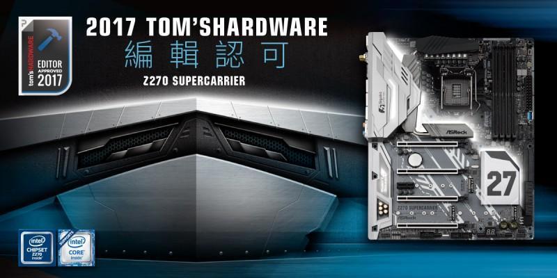 華擎旗艦主機板Z270 Supercarrier 榮獲Tom's Hardware編輯認可獎