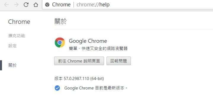Chrome 57 版本更新 提升電池續行與 CPU 效率