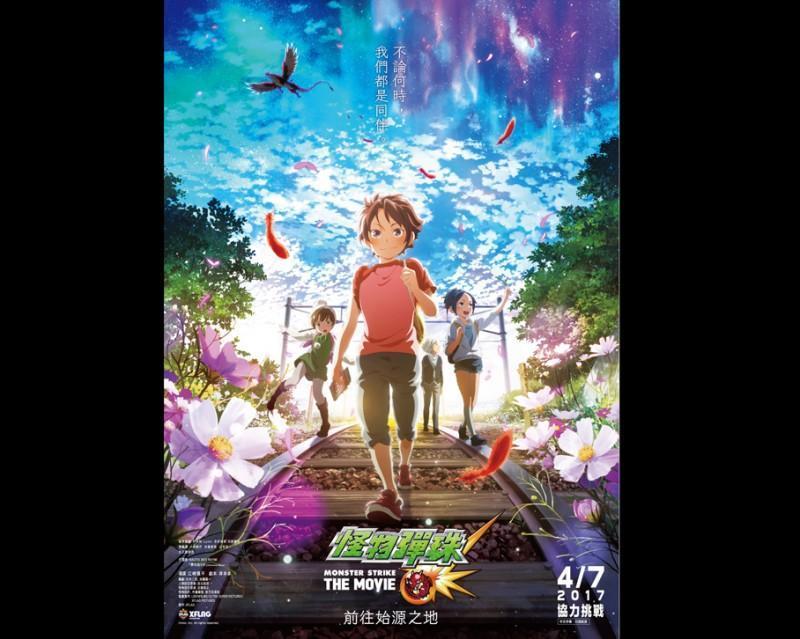 《怪物彈珠The Movie-前往始源之地》電影 4月7日全面登台上映!