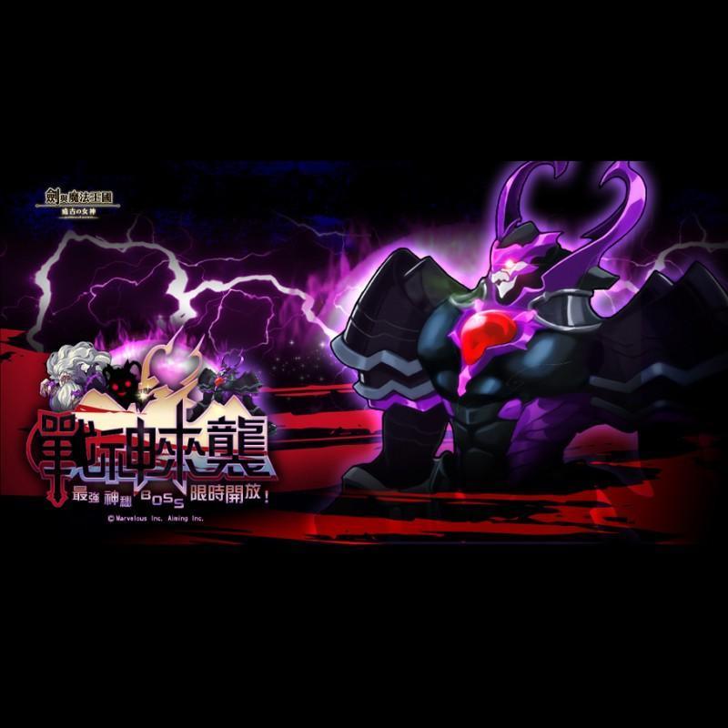 《劍與魔法王國 遠古的女神》全新強敵戰神來襲!