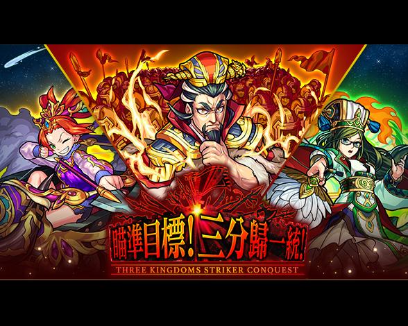《怪物彈珠》三國志「瞄準目標!三分歸一統!」4/21活動開跑!