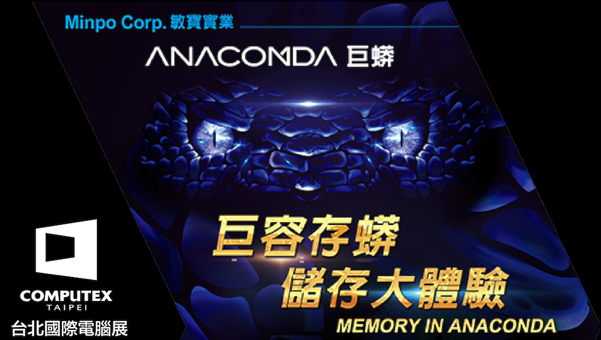 ANACOMDA巨蟒(敏寶實業)Computex 2017巨容存蟒 儲存大體驗