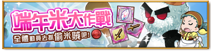 劍與魔法慶端午 期間限定「雅典娜的寶刀」登場!