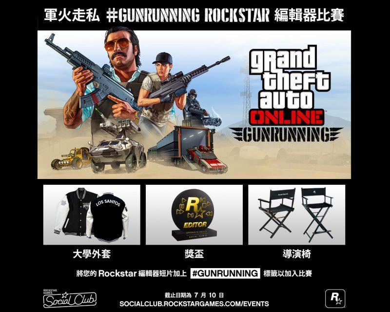 「GTA 線上模式:軍火走私」活動——ROCKSTAR 編輯器與 SNAPMATIC 比賽、遊戲道具解鎖,以及...