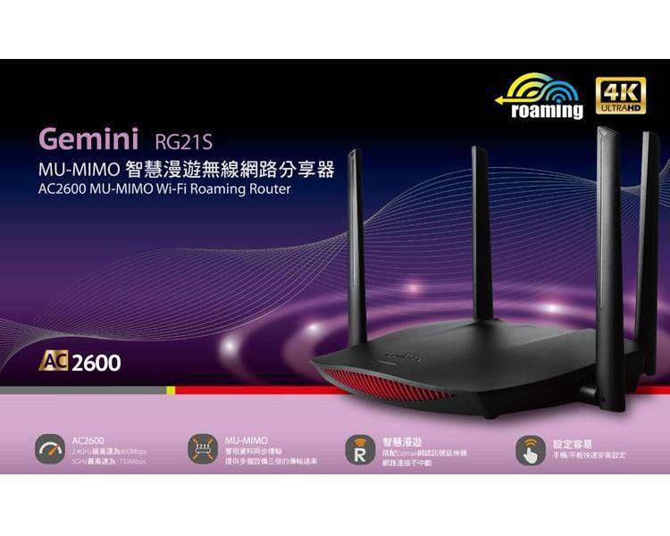 EDIMAX 新品上市 Gemini RG21S 路由器