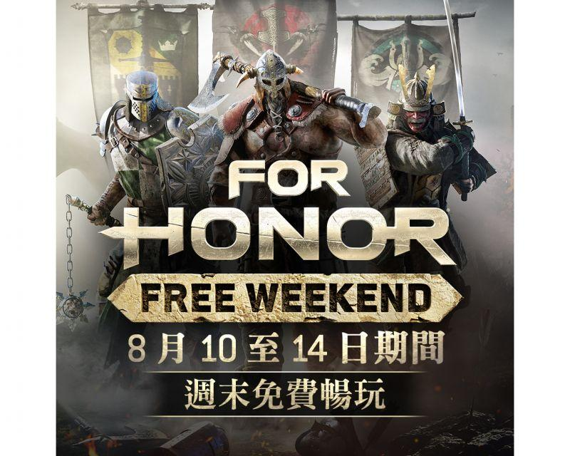 為榮耀而戰 《榮耀戰魂》8月10至14日開放免費體驗週末