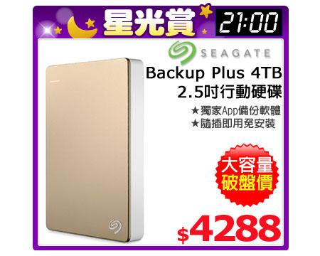 Seagate Backup Plus 4TB USB3.0 2.5吋行動硬碟-金色 - XFastest - 000001_1502158020.jpg
