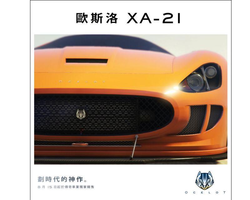 GTA 線上模式新推出:歐斯洛 XA-21 超跑,外加雙倍獎勵的競爭模式和軍火走私折扣