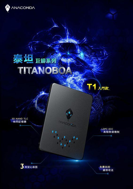 ANACOMDA巨蟒推出全新泰坦系列3D TLC SSD固態硬碟