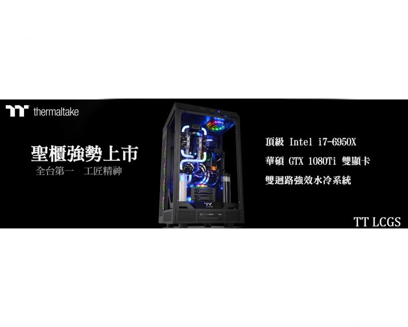 曜越TOWER 900【聖櫃】水冷電競電腦正式上架PChome Tt LCGS全台第一﹒頂級產品﹒匠心工藝打造