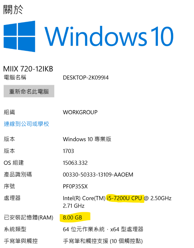 Wacom觸控技術 Lenovo 2in1 Miix720 開箱 - XFastest - image9.png