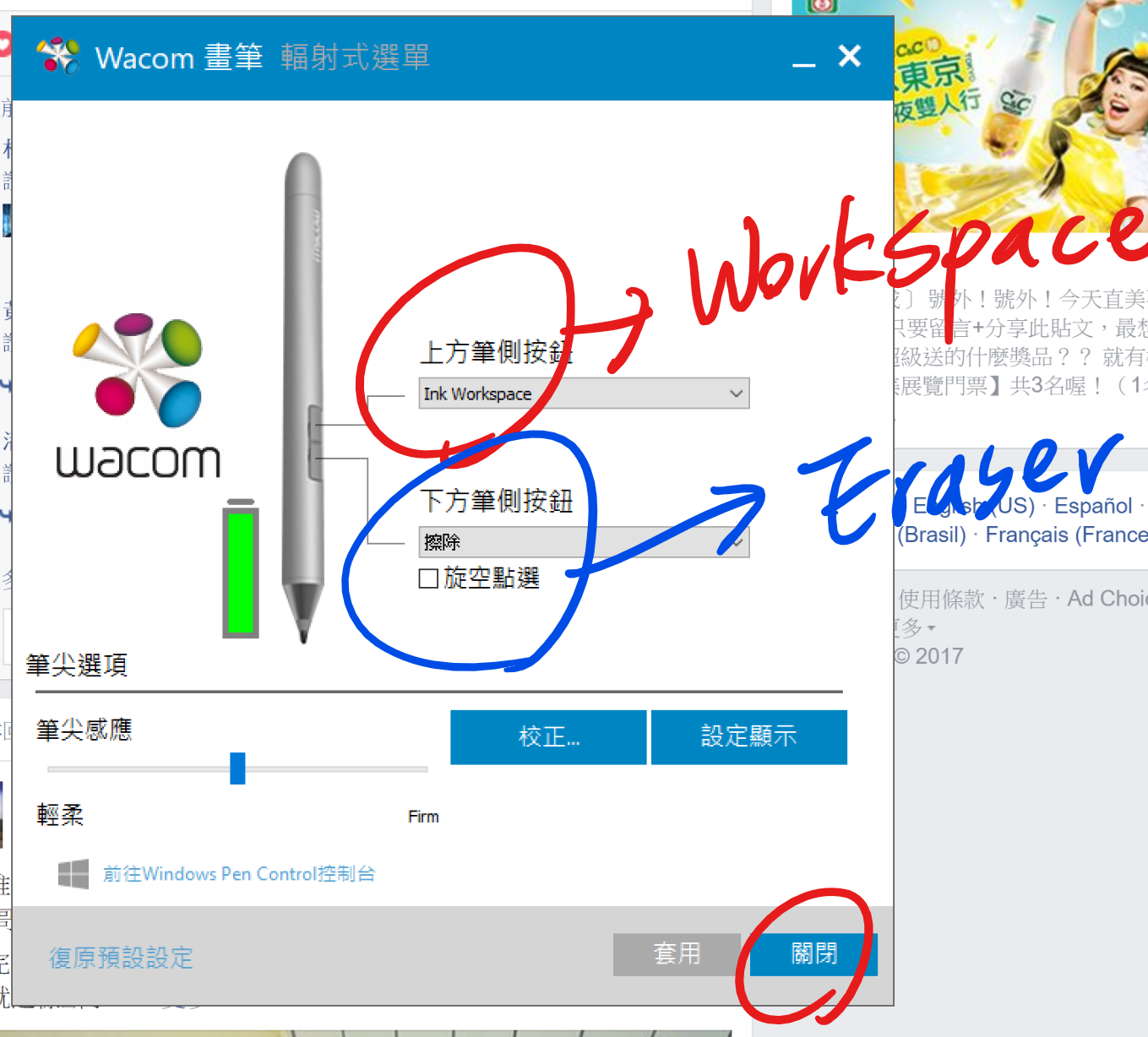 Wacom觸控技術 Lenovo 2in1 Miix720 開箱 - XFastest - image17.png