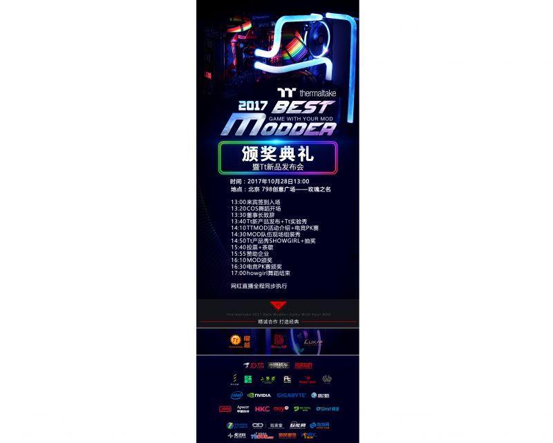 曜越2017 Tt Best Modder即將進入總決賽!7組改裝團隊前往北京一較高下 爭奪最強Modder殊榮