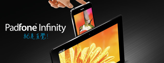[XF] 頂級機皇國產之光,ASUS Padfone Infinity 實際體驗測試報告 - XFastest - ASUS Padfone Infinity.png