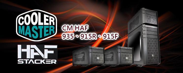 機殼也要搭上變形潮!! CM HAF 935、915R、915F 巨大的堆疊樂趣