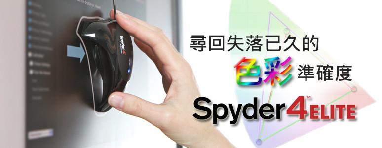 [XF] 用Spyder 4 Elite 螢幕校色器尋回那失落已久的色彩準確度 !