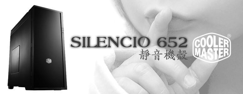 [XF]重視水冷安裝,質感出眾的靜音機殼CoolerMaster Silencio 652