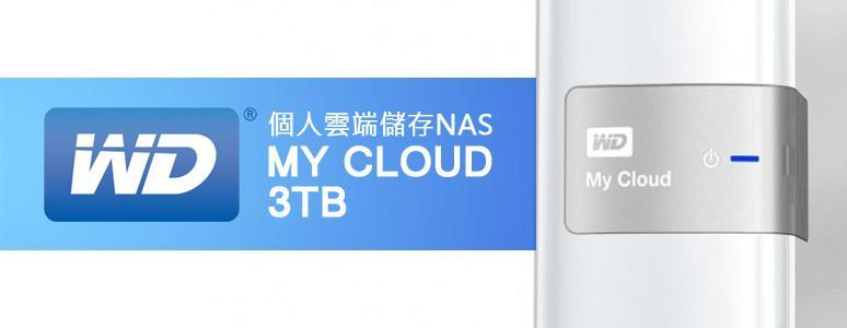 [XF] 架設個人雲端超輕鬆-WD My Cloud 3TB評測