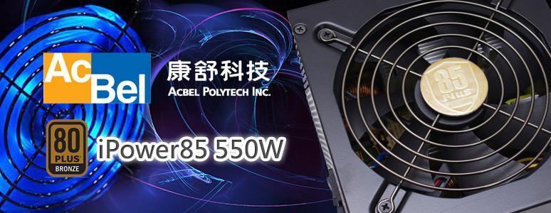 [XF] 老牌電源供應器大廠 AcBel 康舒 iPower85 550W