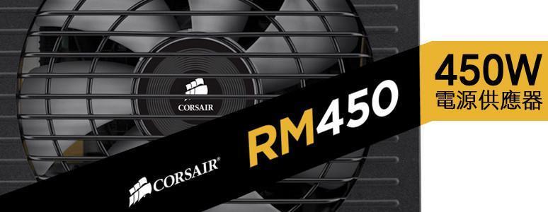 [XF] 低載無音 金牌模組高效 CORSAIR RM450 450W電源供應器評測