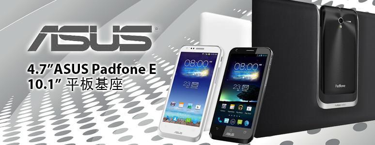 [XF]4.7吋ASUS Padfone E中階變形手機+10.1吋平板基座的開箱試用介紹