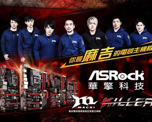 華擎宣布贊助台灣Machi E-Sports職業電競隊!
