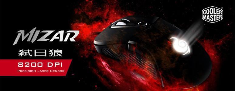 CoolerMaster Mizar:燈光可換色,價錢實在的8200dpi滑鼠